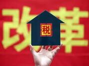 ACCA分享丨中国税务改革专题