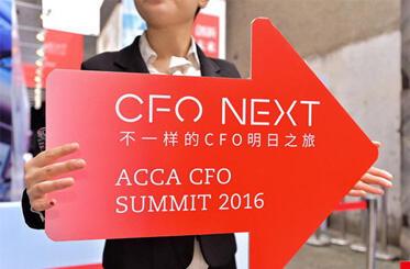 ACCA《中国企业未来100强》榜单正式揭晓