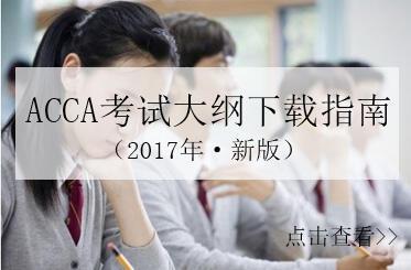 2017年最新的ACCA考试科目大纲下载步骤