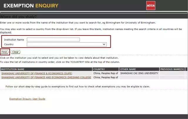 如何通过ACCA官网查询自己的ACCA免试科目?