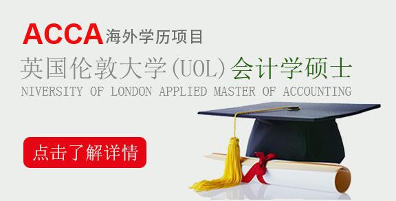 ACCA会计硕士学位-UOL