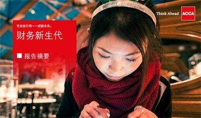 ACCA报告:新生代财务人未来的机遇、发展和挑战!
