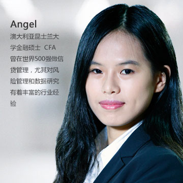 钱柜客户端CFA讲师:Angel