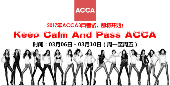 2017ACCA考试