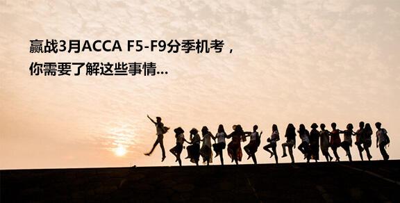 3月ACCA考试须知