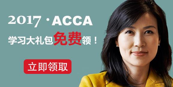 ACCA学习礼包领取