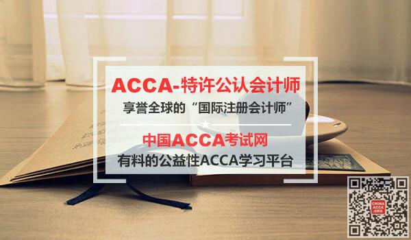 <b>acca考下来要多少钱?考试报名费用是多少?</b>