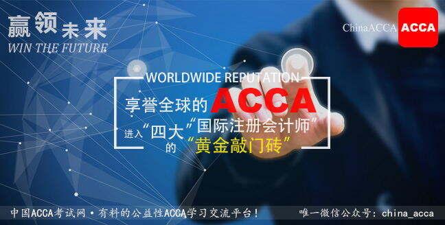 威胁ACCA会员独立性的五个因素!附ACCA F1-F3考经分享 !