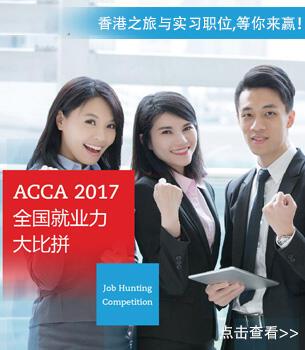 2017年ACCA就业力大比拼