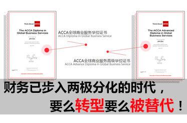 """要么转型、要么失业!ACCA这个""""新动作""""将决定一半财务人的存亡!"""