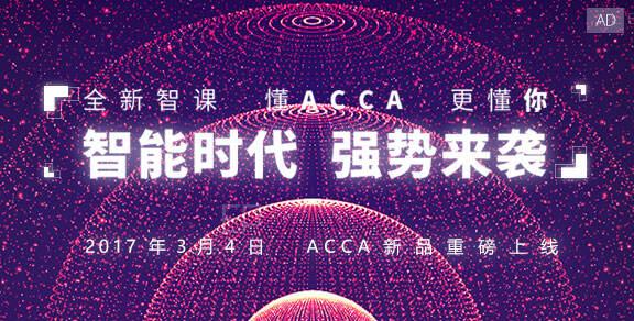 ACCA智课