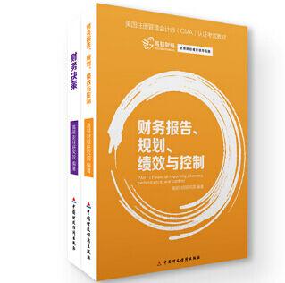 2017CMA中文教材
