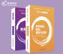 管理会计,管理会计教材,管理会计教材电子版