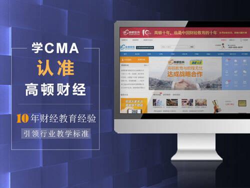 CMA,CMA培训,上海CMA培训