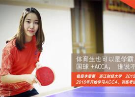 当乒乓球手遇到ACCA-李雯馨