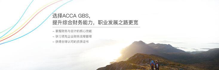 ACCA GBS证书