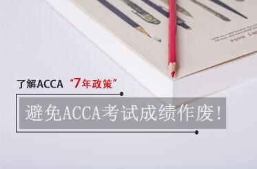 """重要丨避免ACCA考试成绩过期作废,你需要了解最新的""""7年政策""""!"""