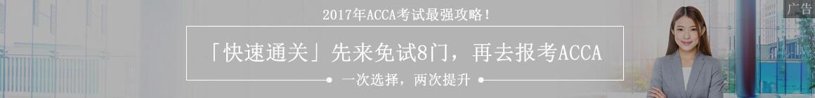 USCPA免考ACCA 8门