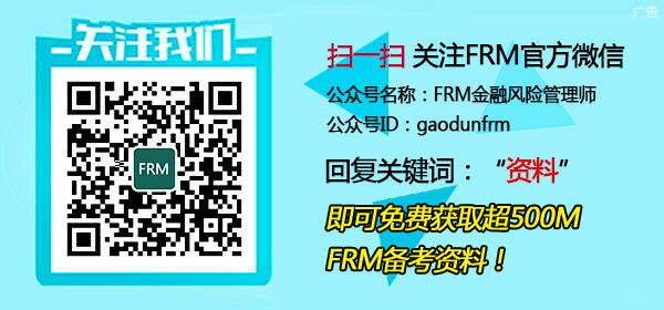 金融行业,FRM工作