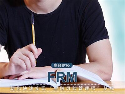 FRM暑假班