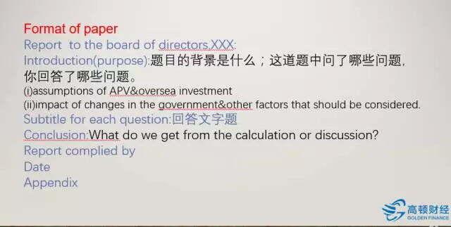 考前冲刺丨ACCA 6月考试必做题目视频精讲—P4篇(中)