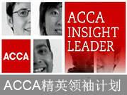 ACCA:做精英领袖,传递