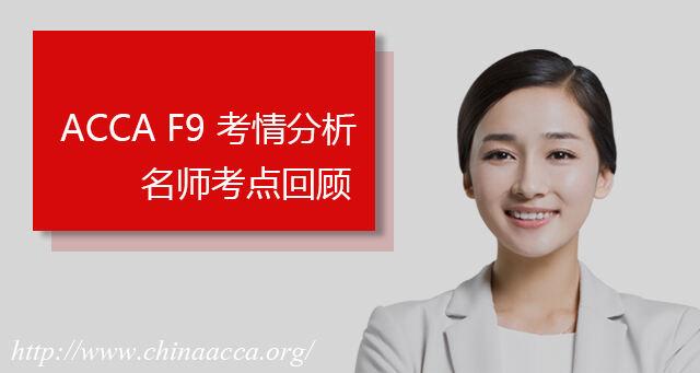 9月ACCA F9出题趋势