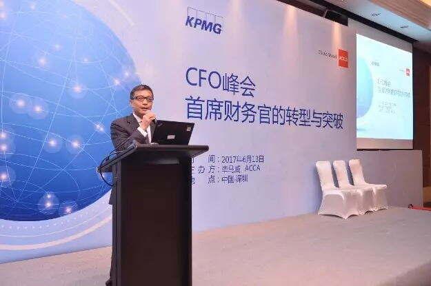 精彩回顾|2017年KPMG与ACCA首届CFO峰会在深圳圆满落幕!