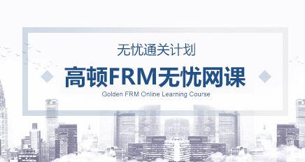 FRM無憂通關網課