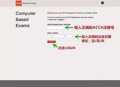 ACCA机考流程