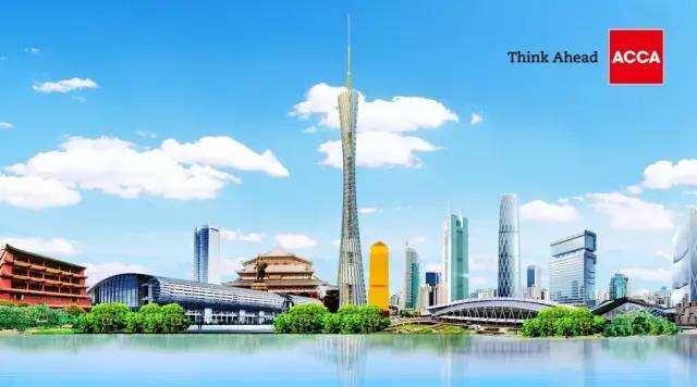 牛气!继上海后,ACCA又被列入广州市高层次金融人才目录