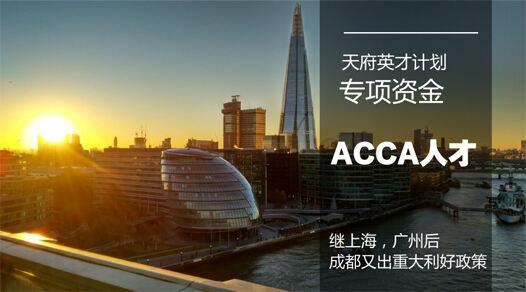 ACCA人才被成都政府列为B类重要人才,专项天府天府英才计划基金