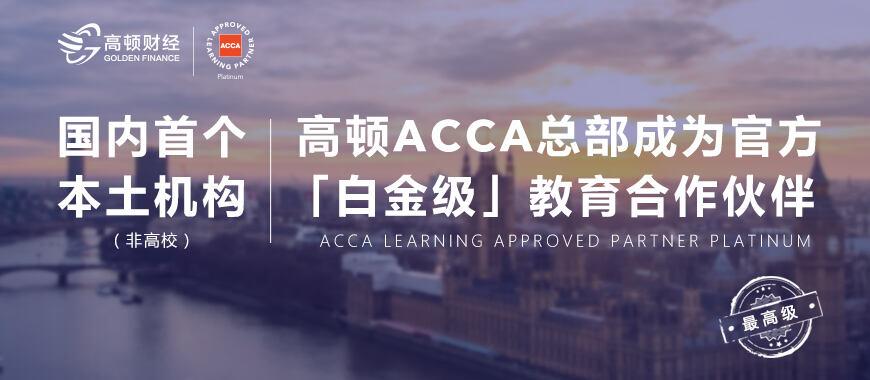 为高顿鼓掌!ACCA协会正式认证高顿财经为中国国内首家白金级教育合作机构