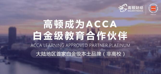 ACCA白金级