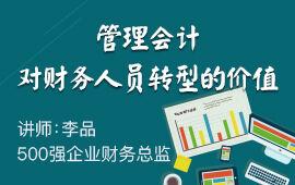 管理会计对财务人员转型的价值