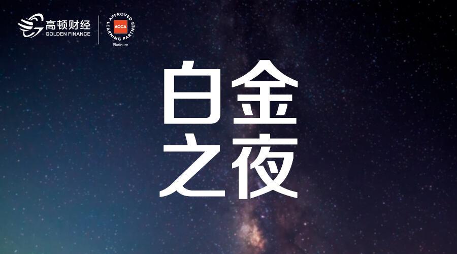 高顿ACCA白金之夜圆满结束,群贤汇聚,共同见证中国财经教育历史时刻!