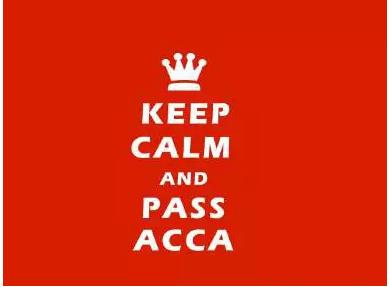 2017年ACCA考试到底有多难?