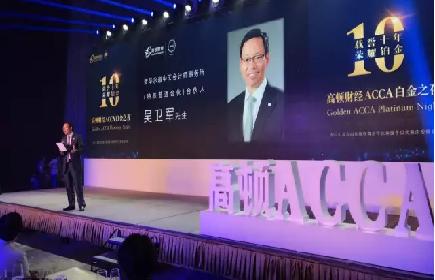 中国ACCA证书第一人,四大首席合伙人亲笔:人生的资产负债表从未平衡过