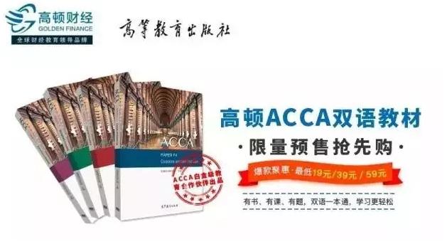 ACCA考试 全球首套ACCA双语智能教材 限量预售 19元疯抢!