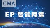 CMA中文全科【EP智能课】