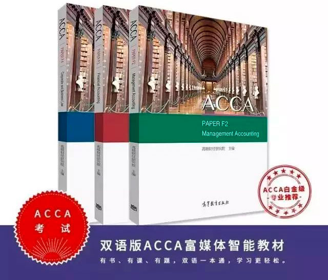 ACCA教材_ACCA电子教材