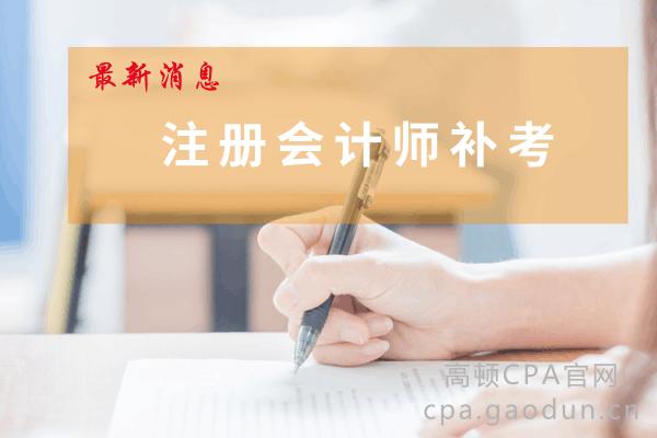 2017年注册会计师补考准考证打印入口