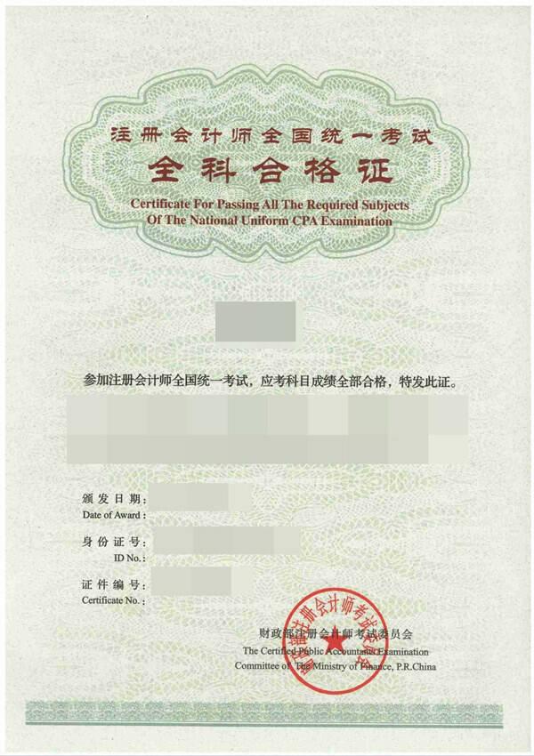 注册会计师全国统一考试全科合格证