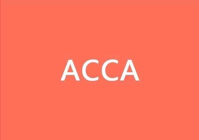 ACCA考试放榜,9月考季,用好成绩为ACCA老师疯狂打Call!!!