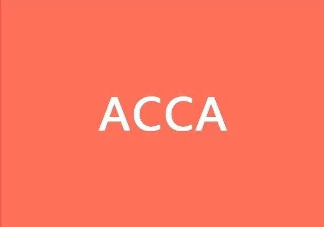 如何向别人解释你参加的ACCA考试是什么?为什么要考ACCA?最优解释版来了!
