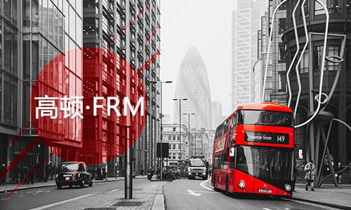 FRM考试教材及更新时间