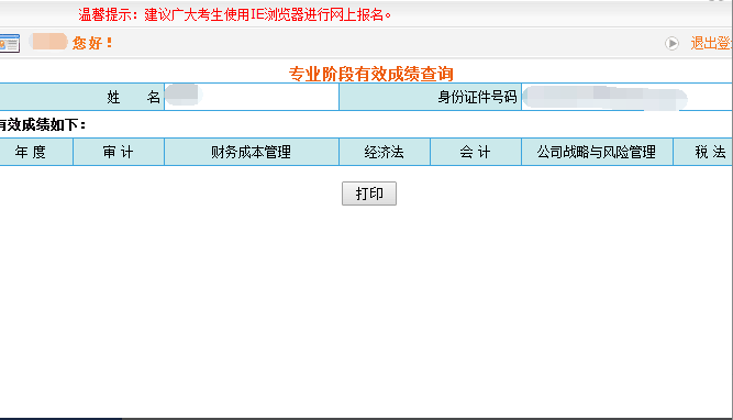 江苏2017年CPA成绩查询入口及时间
