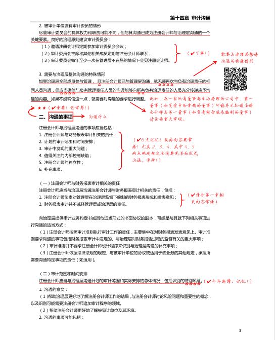 四维考霸内页图