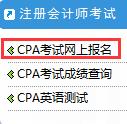 CPA考试网上报名