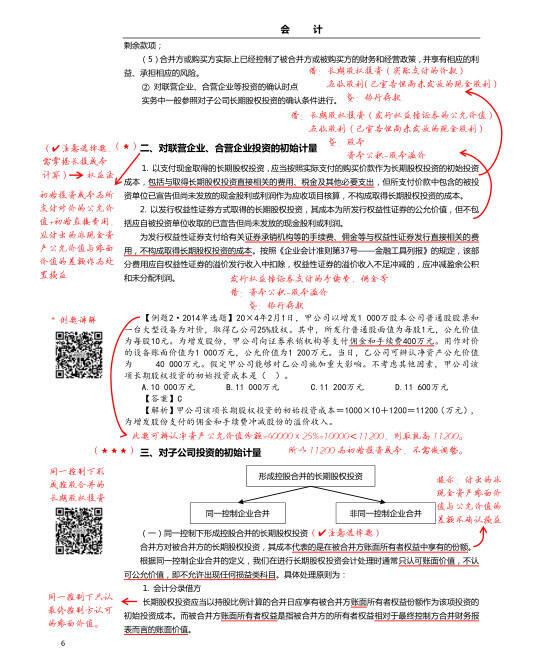 四维考霸内页